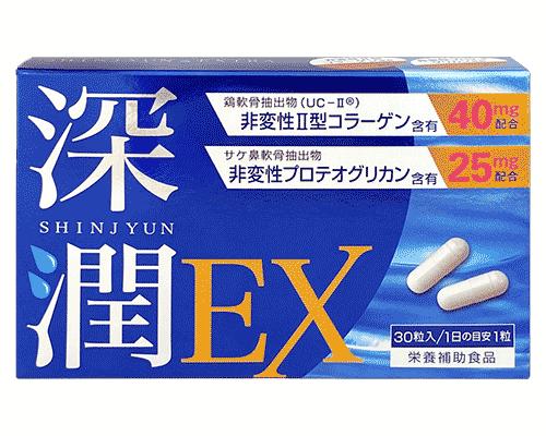 深潤EX(定期便コース)