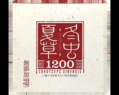 冬虫夏草 1200(定期便コース)